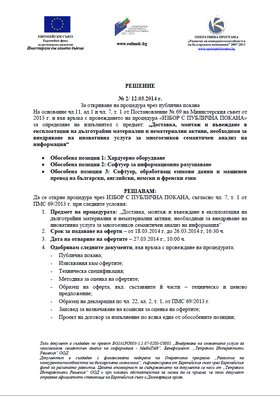 Decision to initiate the procedure through a public call for selection of contractor (in Bulgarian)